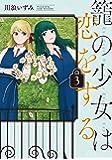 籠の少女は恋をする (3) (電撃コミックスNEXT)