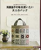 斉藤謠子の毎日使いたい大人のバッグ―布で旅するおでかけBag 北欧、イギリス、フランス、イタリア、アメリカ…。