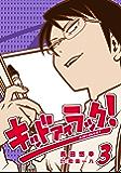 キッド アイ ラック! 3巻 (デジタル版ヤングガンガンコミックスSUPER)