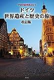 プロの添乗員と行く ドイツ 世界遺産と歴史の旅 改訂版