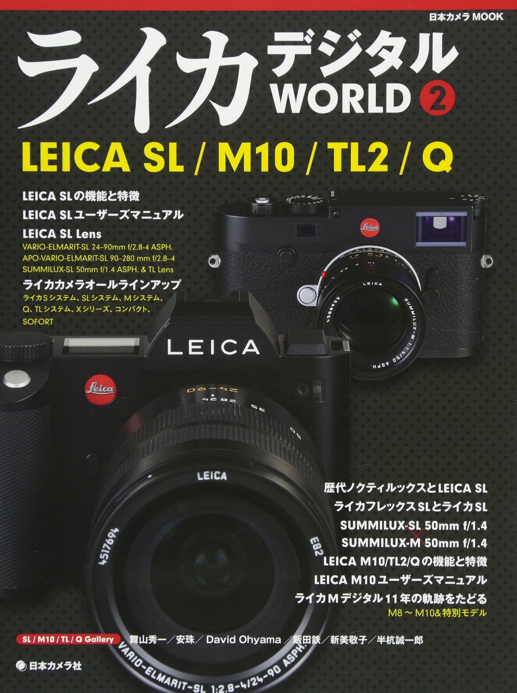 「ライカ デジタル WORLD 2」(日本カメラ社)