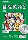 NHKラジオ基礎英語(2)CD付き 2019年 01 月号 [雑誌]