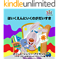 I Love to go to Daycare Japanese Bedtime Collection (KidKiddos Books) (Japanese Edition)