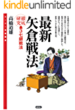 最新矢倉戦法:先手3七銀戦法徹底研究 スーパー将棋講座