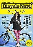 BICYCLE NAVI(バイシクルナビ) 2017年 11 月号 [雑誌]