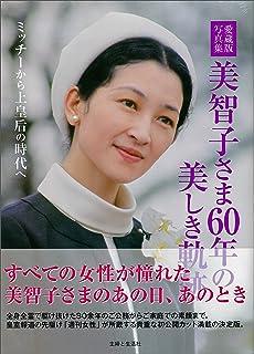 愛蔵版写真集 美智子さま60年の美しき軌跡 ミッチーから上皇后