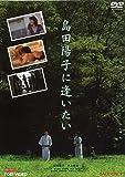 島田陽子に逢いたい [DVD]