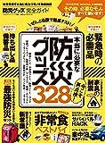 【完全ガイドシリーズ146】 防災グッズ完全ガイド (100%ムックシリーズ)
