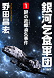 銀河乞食軍団[1]―謎の故郷(ふるさと)消失事件― (ハヤカワ文庫JA)