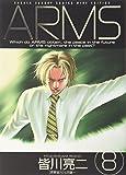 ARMS (8) (少年サンデーコミックスワイド版)