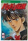 バリバリ伝説 (6) (少年マガジンKC (977))