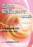 生命の誕生に向けて―生殖補助医療(ART)胚培養の理論と実際