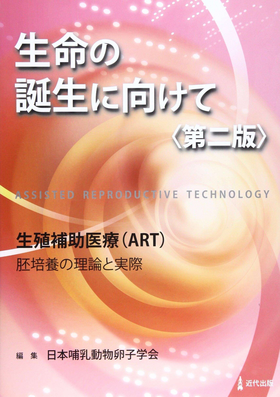 Download Seimei no tanjo ni mukete : Seishoku hojo iryo ART hai baiyo no riron to jissai. PDF