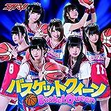 バスケットクィーン(DVD付盤)