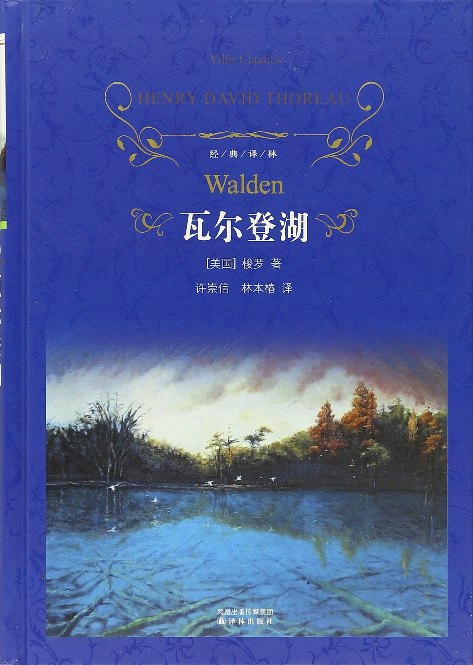 Read Online Walden (Chinese Edition) PDF