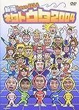 新風baseよしもと ネタトウタ2004 [DVD]