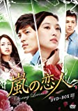 嵐の恋人 DVD-BOXIII
