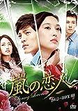 [DVD]嵐の恋人 DVD-BOXIII