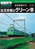 鉄道車輌ガイド Vol.30 京王帝都のグリーン車 (NEKO MOOK)