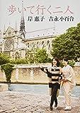 歩いて行く二人 岸惠子 吉永小百合 人生を語る、未来を語る