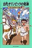 マジック・ツリーハウス 第8巻古代オリンピックの奇跡 (マジック・ツリーハウス 8)