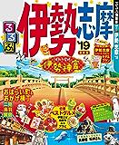 るるぶ伊勢 志摩'19 (るるぶ情報版(国内))
