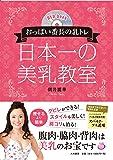 DVDbookおっぱい番長の乳トレ 日本一の美乳教室 (DVD book)