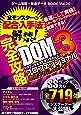 ゲーム攻略・改造データBOOK Vol.20 (三才ムックvol.939)