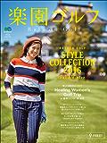 楽園ゴルフ Vol.34[雑誌] (Japanese Edition)