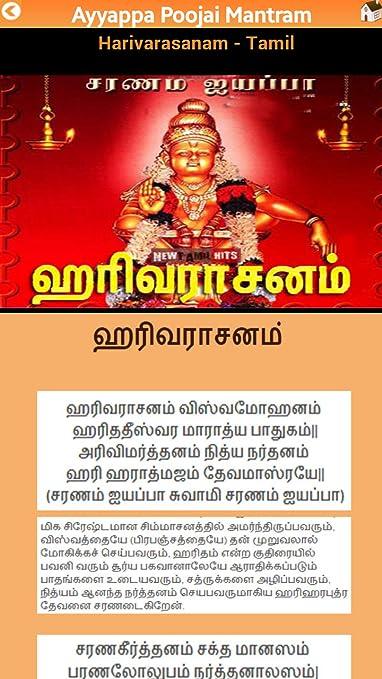 108 Ayyappa Saranam In Malayalam Pdf