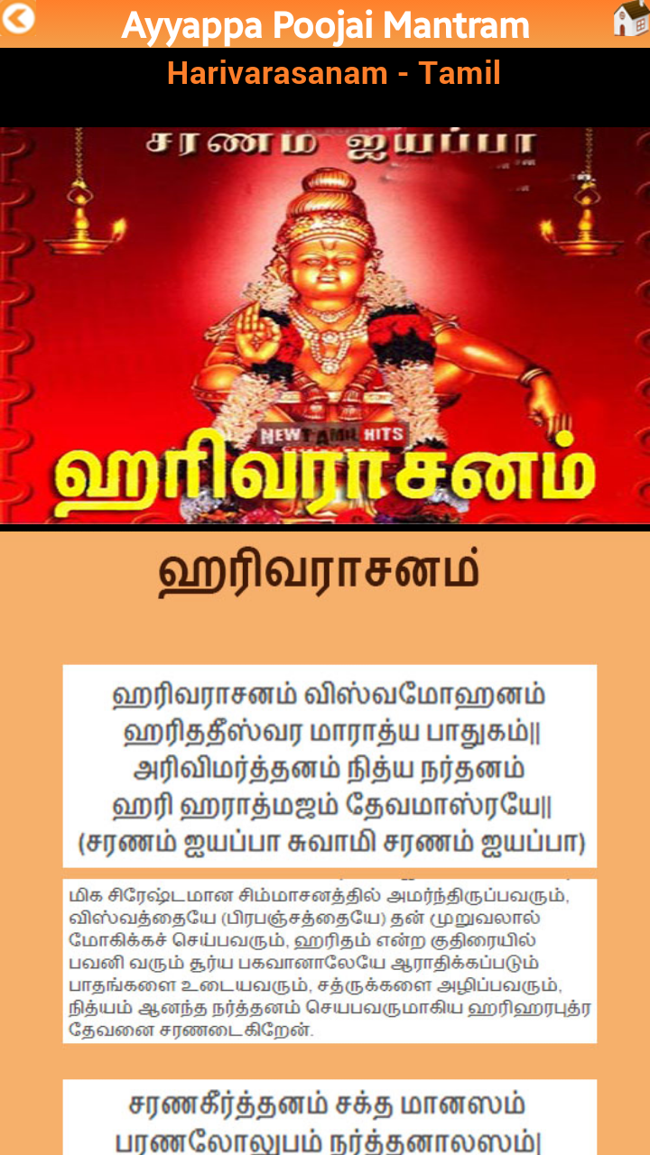 Amazon com: Ayyappan Poojai Mantram: Appstore for Android