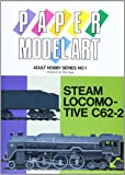 蒸汽機関車C62ー2 (ペーパーモデルアートアダルトホビーシリーズ)