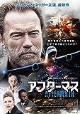 アフターマス [DVD]
