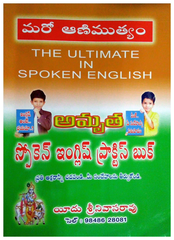 Amrutha Spoken English Book