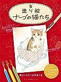 塗り絵 ナーゴの猫たち