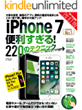 iPhone 7便利すぎる! 220のテクニック 改訂版