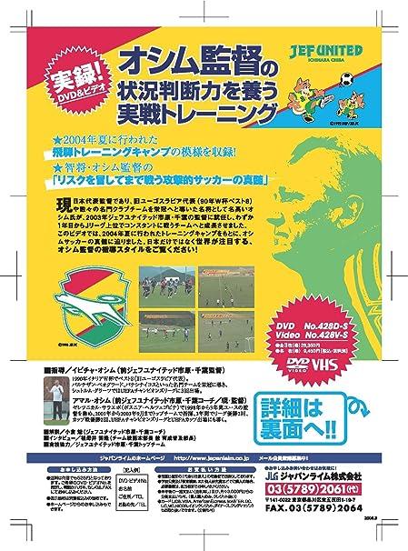 Amazon.co.jp: オシム監督の状況判断力を養う実戦トレーニング ...