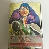伝説巨神イデオン DVD-BOX PART-1~ニュープリント・デジタルニューマスター版~