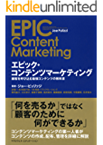 エピック・コンテンツマーケティング 顧客を呼び込む最強コンテンツの教科書 (マグロウヒル・エデュケーション)