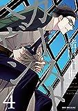 カーストヘヴン (4) (ビーボーイコミックスデラックス)