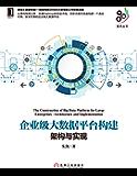 企业级大数据平台构建:架构与实现 (大数据技术丛书)
