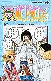 恋するワンピース 2 (ジャンプコミックス)