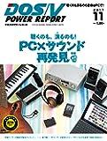 DOS/V POWER REPORT 2017年11月号