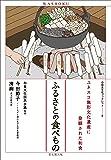 ふるさとの食べもの (和食文化ブックレット ユネスコ無形文化遺産に登録された和食)