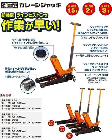【送料無料】 3t油圧式ガレージジャッキマンモス 大橋産業