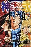 神さまの言うとおり弐(17) (講談社コミックス)