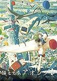 陽なたのアオシグレ DVD通常版