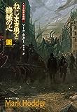 ねじまき男と機械の心 上 大英帝国蒸気奇譚 (創元海外SF叢書)