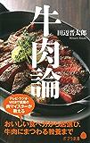 牛肉論 (ポプラ新書)
