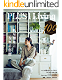 PLUS1Living No.100 私が幸せになれる部屋 (別冊PLUS1 LIVING)